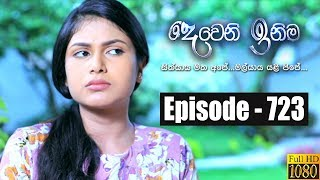 Deweni Inima | Episode 723 14th November 2019 Thumbnail