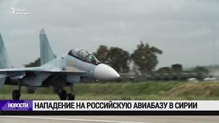 Нападение на российскую авиабазу в Сирии / Новости
