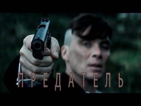 ТОМАС ШЕЛБИ // ПРЕДАТЕЛЬ // ОСТРЫЕ КОЗЫРЬКИ