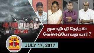 Aayutha Ezhuthu Neetchi 17-07-2017 – Thanthi TV Show