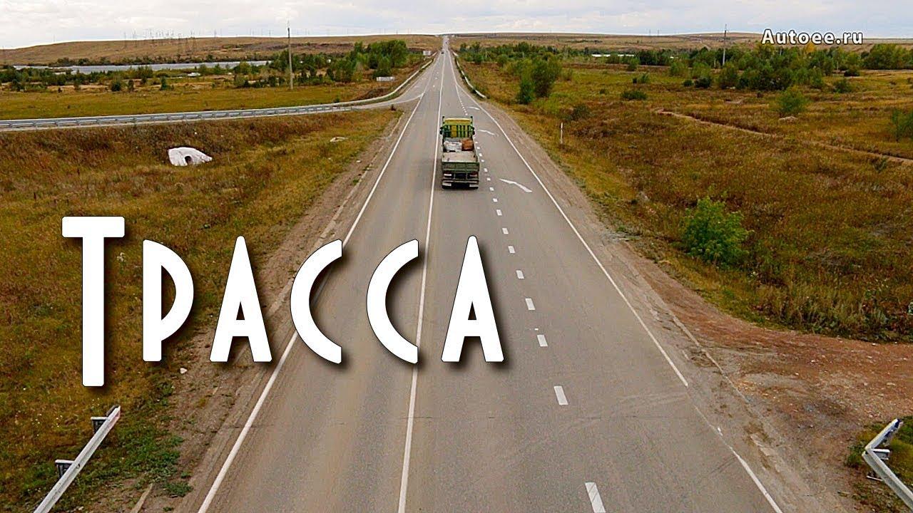 Как читать дорогу, это должен знать каждый водитель (вождение по трассе)
