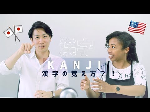 How Japanese People Learn Japanese // KANJI Edition! thumbnail