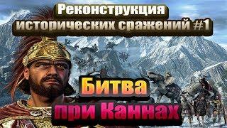 Total War ROME 2. Реконструкция исторических сражений №1 Битва при Каннах