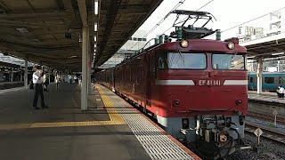 【EF81-141牽引】E231系0番台MU43編成AT出場配給大宮駅発車