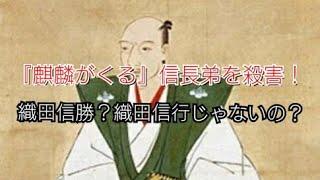 俳優の奈良崎晃隆(ナラザキコウリュウ)です! 今回は、織田信長の弟 信勝についてです。『麒麟がくる』で兄信長に殺されました。しかし「信長...