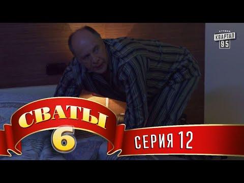 Сваты 6 (6-й сезон, 12-я серия) - Ruslar.Biz