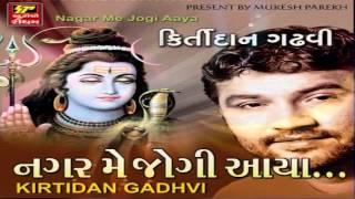 Kirtidan Gadhvi | Paap Taru Prakash Jadeja Shiv | Audio Song