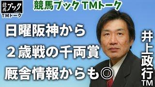 2015年12月27日(日)千両賞 井上政行、今週の推奨馬は2歳戦から。 ゴー...
