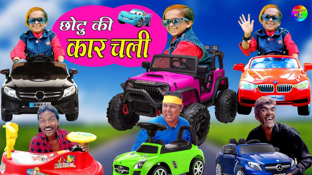 CHOTU KI CAR CHALI | छोटू की कार चली | CHOTU DADA KHANDESHI COMEDY 2021