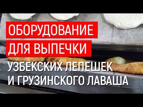 Оборудование для выпечки узбекских лепешек и грузинского лаваша | UTF-GROUP.COM