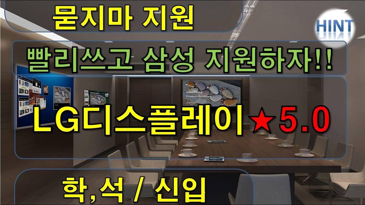 LG디스플레이 신입사원 채용공고 210321