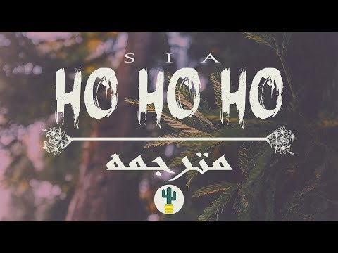 Sia – Ho Ho Ho Lyrics مترجمة