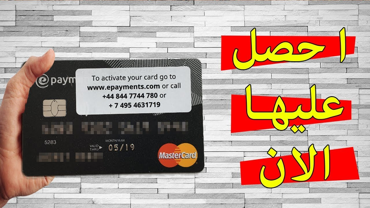 بطاقة ماستر كارد حقيقية لكل الدول العربية - سارع بالحصول عليها ✔