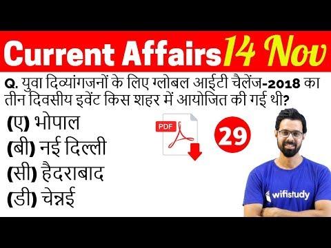 5:00 AM - Current Affairs Questions 14 Nov 2018 | UPSC, SSC, RBI, SBI, IBPS, Railway, KVS, Police