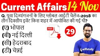 5:00 AM - Current Affairs Questions 14 Nov 2018 | UPSC, SSC, RBI, SBI, IBPS, Railway, KVS, Police