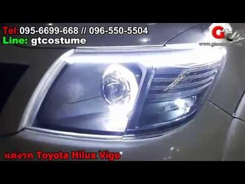 แต่งรถ Toyota Hilux Vigo แต่งไฟ Projector Xenon Tel. 095-669966-8 // 096-550-5504