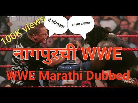 WWE Marathi Dubbed Video || Nagpurachi WWE || Very Funny WWE Marathi Dubbing