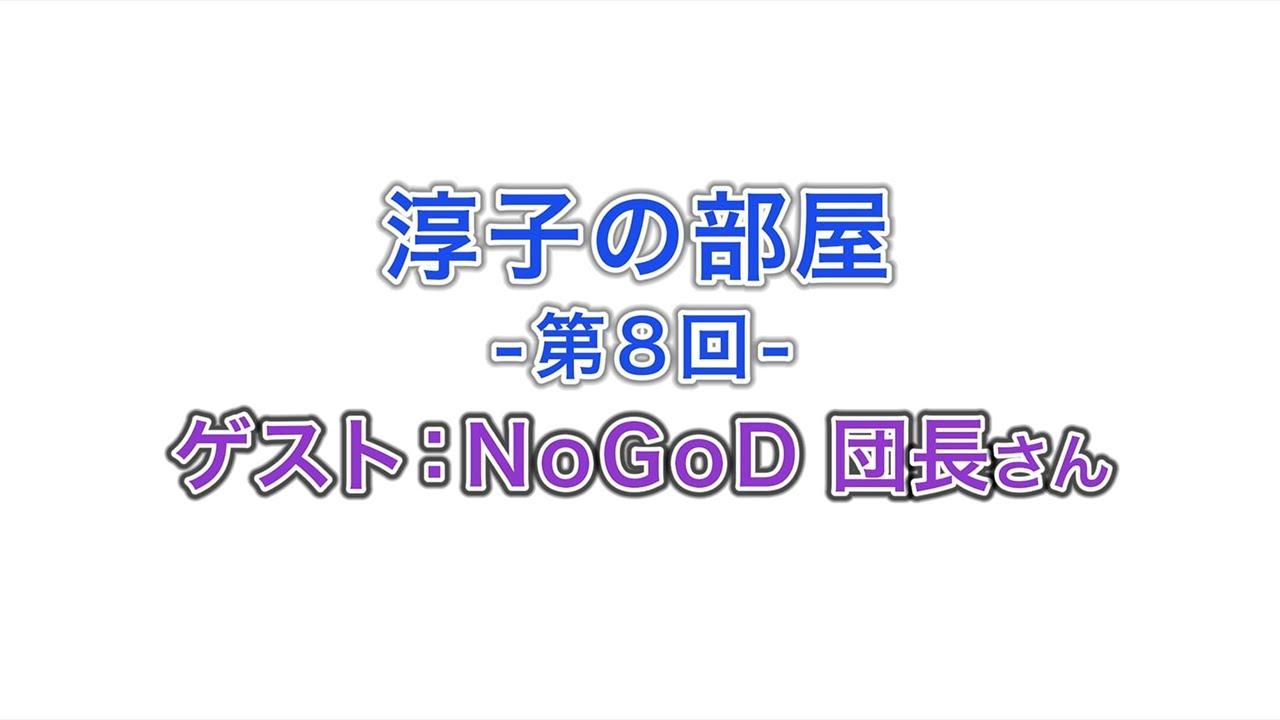 【歌広場】「淳子の部屋」第8回 前編 ゲスト:団長(from NoGoD)