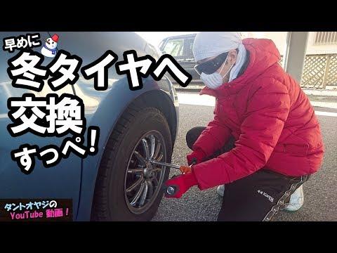 車の一般的な冬タイヤ交換のやり方 ジャッキアップ~ナットの締め方・外し方、おススメ交換時期も紹介!(日産ノートE12)