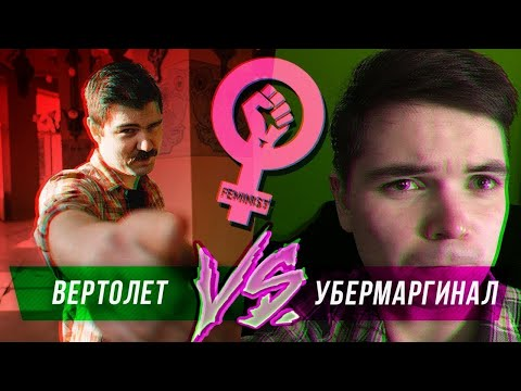 Убермаргинал и Вертосексуал: дебаты о феминизме и общественном устройстве