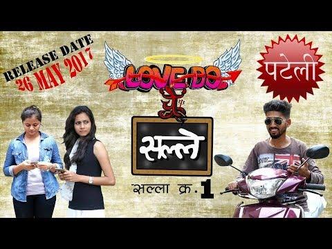 LOVE DO CHE SALLE   S01E01   PATELI   New Marathi Web Series Comedy