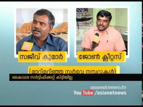 Resurvey issues in Kerala Wagamon town  ,Idukki  | Roving Reporter