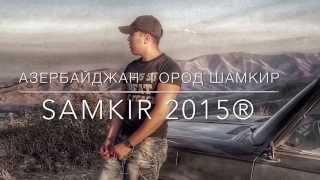 я в Азербайджане г.Шамкир(про мое не большое путешествие в Азербайджане г.Шамкир), 2015-10-23T02:43:40.000Z)