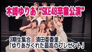 """木崎ゆりあ""""SKE48卒業公演""""に3期生集合 須田亜香里「ゆりあがくれた最高..."""