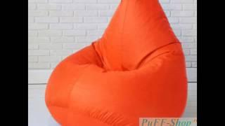 Кресло - пуфик мешок(Кресло - пуфик мешок http://kresla.vilingstore.net/Kreslo--pufik-meshok-i207334 Кресла, пуфики в г. Днепропетровск. Обзоры, описания..., 2016-04-29T13:17:57.000Z)