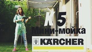 Karcher K 5: обзор универсальной мойки(Цена и наличие: http://rozetka.com.ua/karcher_k_5_1_180_633_0/p703494/ Видеообзор Karcher K 5 Смотреть обзоры других товаров для дома:..., 2015-06-30T14:52:56.000Z)