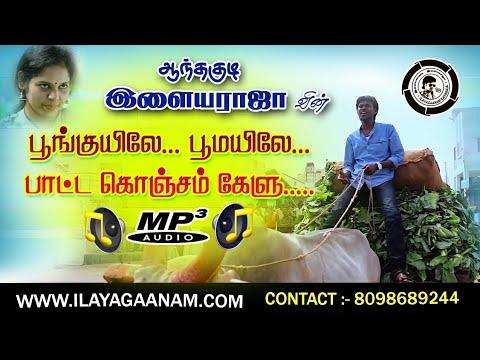 Poonguyile Poomayile | Oficial Mp3 Song | By Anthakudi Ilayaraja