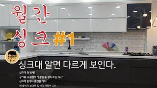 #싱크대 교체01 / 싱크대 각부의 명칭 총정리