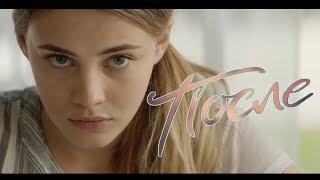 После - молодежная любовная драма 2019