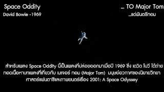 Space Oddity lyrics [ ซับไทย-English ]