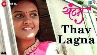 Thav Lagna Yuntum | Vaibhav K, Apoorva S, Rushikesh Z, Akshay T & Aishwerya P | Harshavardhan W