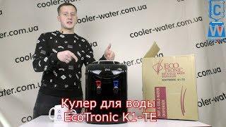 Обзор кулер для воды EcoTronic K1-TE. Настольный нагрев+охлаждение ЭкоТроник k1 te-Cooler-Water