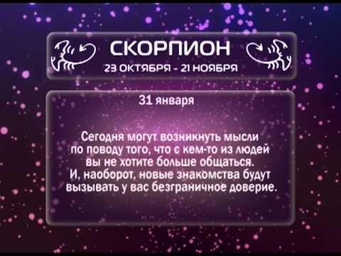 Гороскоп на 31 января 2016 - astro-