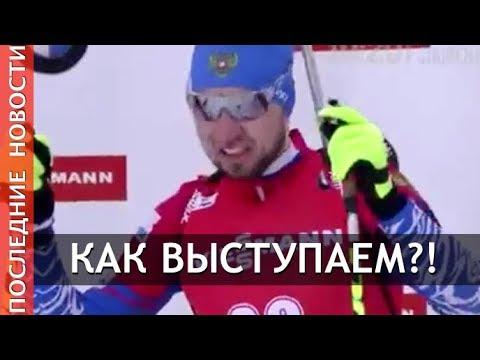 Биатлон-2020. КМ.Стартовые номера россиян. Поклюка.