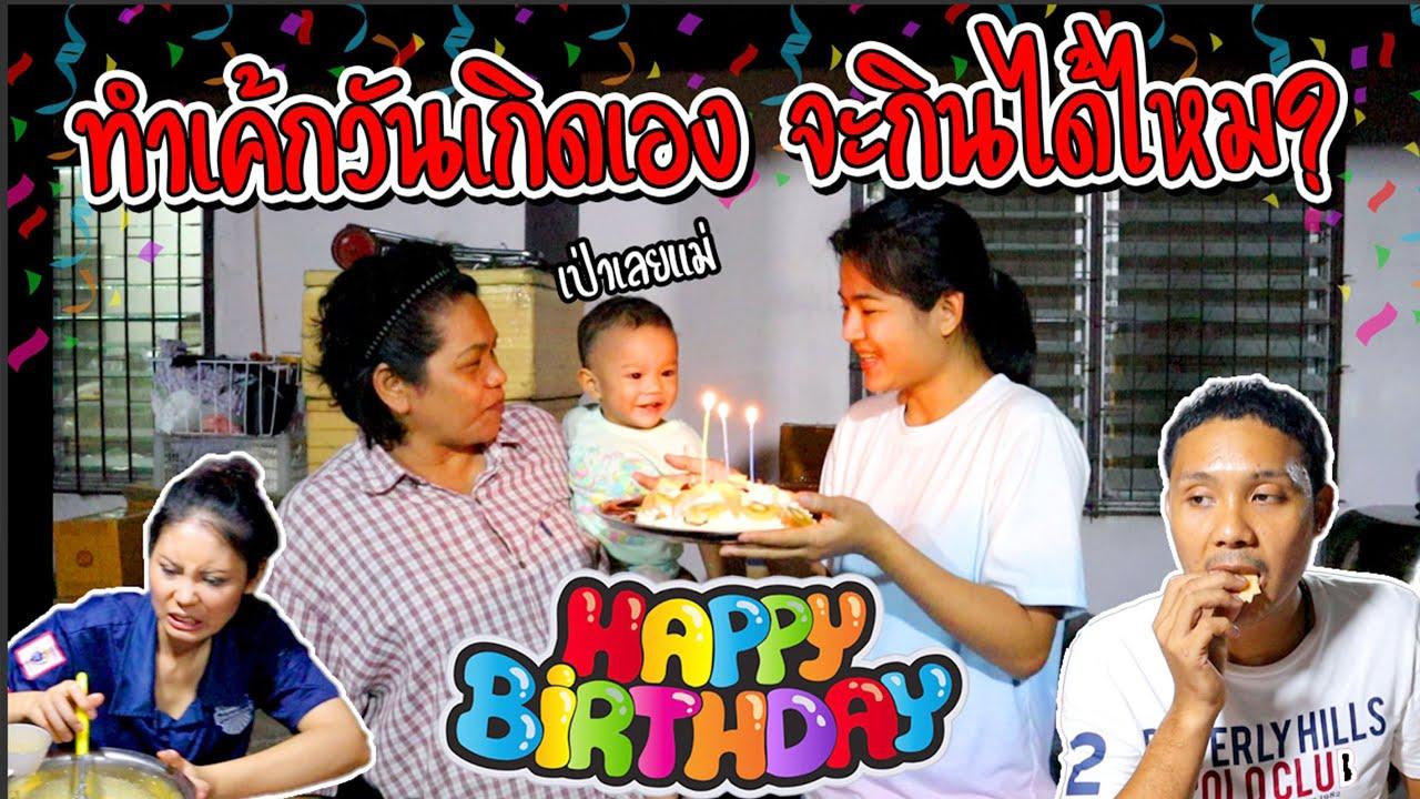 ฉลองเตาอบแม่!! โดนพ่อยิ้มหลอกให้ทำเค้กวันเกิดเอง  กินกันทั้งบ้าน!!!