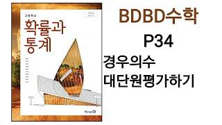 [BDBD수학]고등학교 확률과통계 미래엔 교과서 P34…