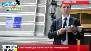 18.06.15 В Киеве под Минздрав принесли пирог(, 2015-06-18T11:00:50.000Z)