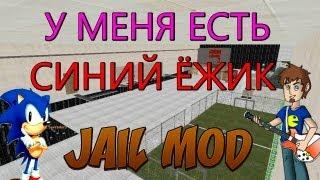 У МЕНЯ ЕСТЬ СИНИЙ ЁЖИК (Jail Mod)