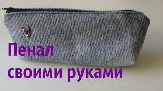 Пенал своими руками/Ольга Ирис