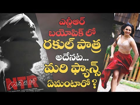 Rakul Preet''s role in NTR biopic confirmed, how will fans react ? || Balakrishna || #NTRBiopic