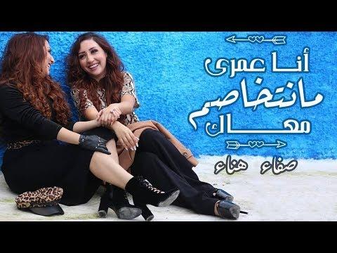 Safaa Hanaa -أنا عمري ما نتخاصم معاك- (EXCLUSIVE Music) صفاء و هناء