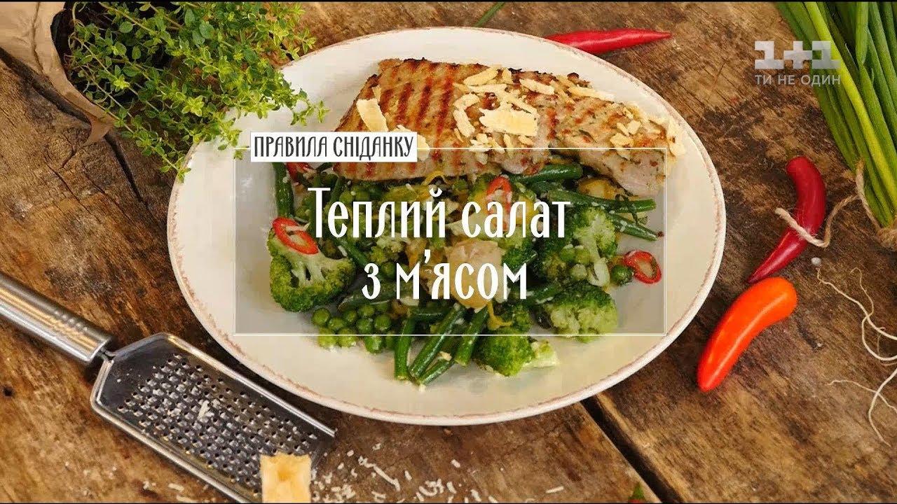 Теплий салат з м'ясом – рецепти Сенічкіна