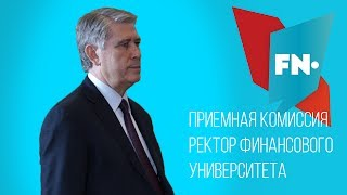 Приемная комиссия | Ректор Финансового университета