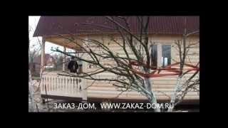 Строительство брусовых домов, загородный дом из бруса(Купить загородный дом из профилированного бруса или построить брусовую баню под ключ от СК Заказ-Дом Вы..., 2013-06-04T11:28:52.000Z)