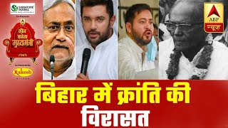 Viraasat: Know About Bihar's Political History   ABP News