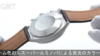 BREITLING アビエーター8 クロノグラフ43 A13…